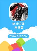 格斗江湖电脑版PC安卓破解版v1.16.06.25