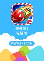 弹弹岛2电脑版安卓PC版v1.4.0