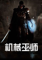 机械巫师(The Technomancer)中文破解版
