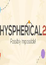 旋转平衡球2(Hyspherical 2)硬盘版