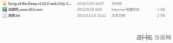 深海之歌v1.02单独未加密补丁截图3