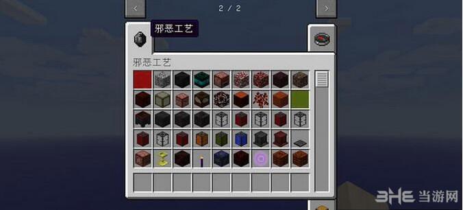我的世界1.8.9邪恶工艺MOD截图4