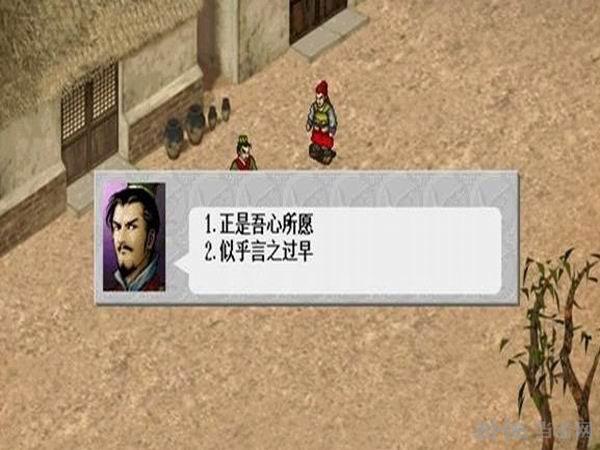 原版曹操传6.0截图0