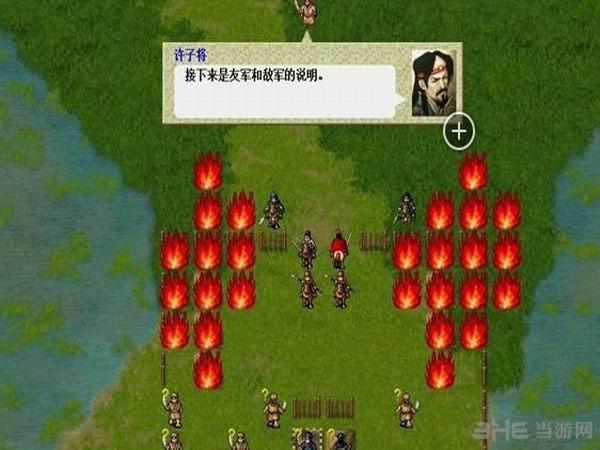 原版曹操传6.0截图4