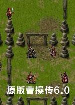 原版曹操传6.0硬盘版