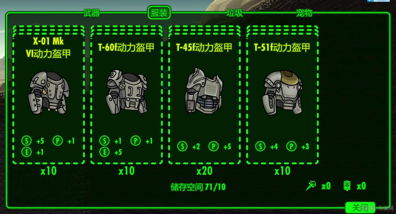 辐射:避难所999999箱子初始存档截图3