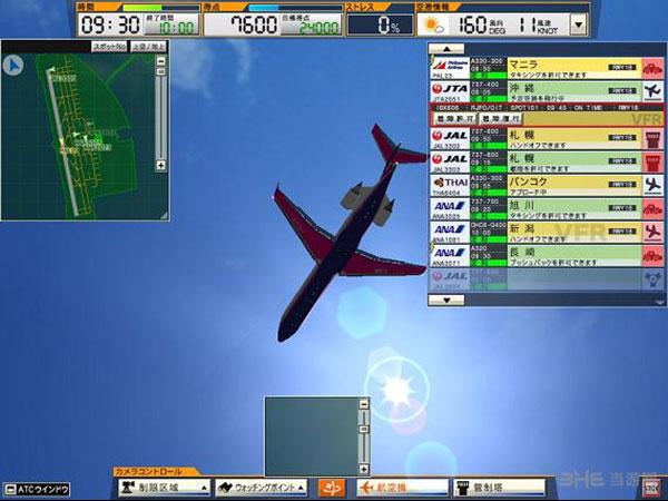 我是航空管制官4截图3