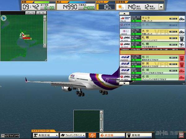 我是航空管制官4截图4