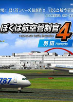 我是航空管制官4(I am Air Traffic Controller 4)破解版