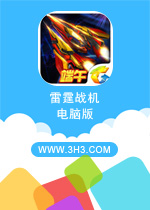 QQ雷霆战机电脑版PC微信破解版v1.00.320
