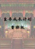 皇帝成长计划曹操版正式版