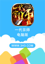 一代宗师电脑版PC安卓版v3.8.0