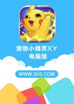 宠物小精灵XY电脑版中文PC版v1.14