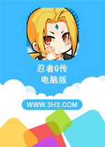 忍者Q传电脑版PC安卓版v2.7.0