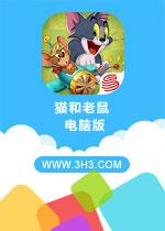 猫和老鼠电脑版官方中文版v2.1.8