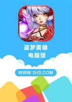 盗梦英雄电脑版官方中文版v2.3.1