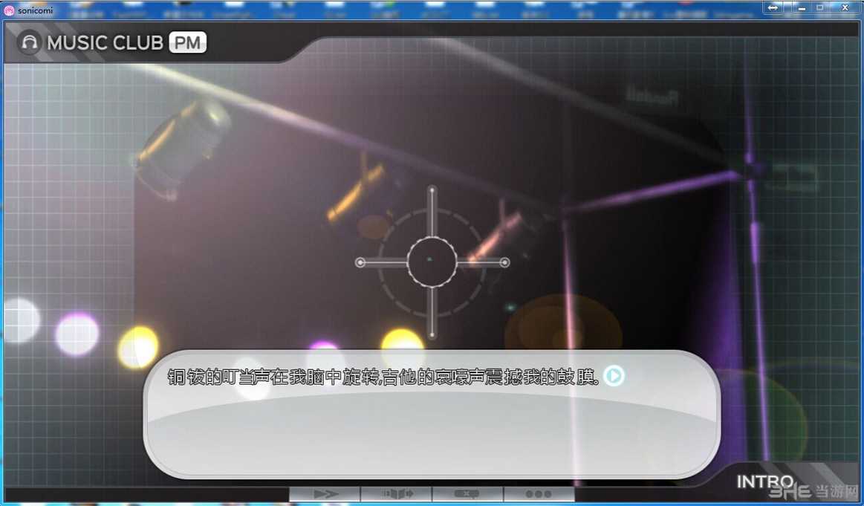 虚拟偶像超级索尼子LMAO汉化组汉化补丁截图3