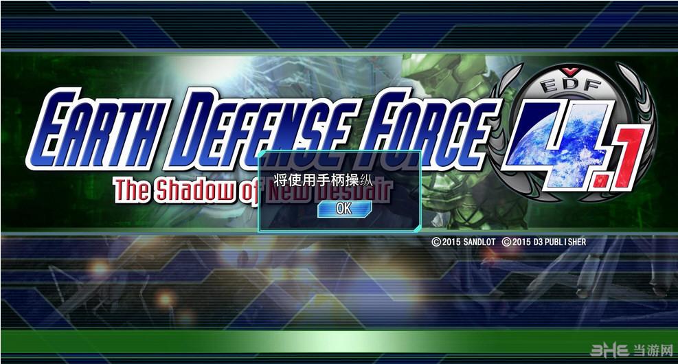 地球防卫军4.1:绝望阴影再袭轩辕汉化补丁截图0