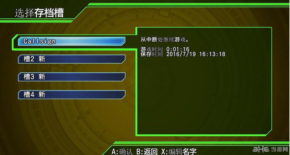 地球防卫军4.1:绝望阴影再袭轩辕汉化补丁截图2