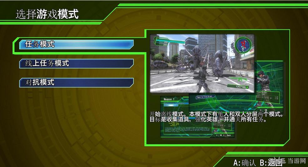 地球防卫军4.1:绝望阴影再袭轩辕汉化补丁截图3