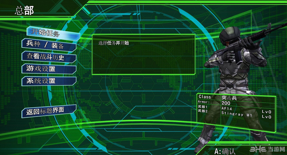 地球防卫军4.1:绝望阴影再袭轩辕汉化补丁截图4