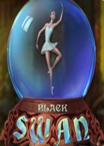 黑天鹅(Black Swan)典藏版