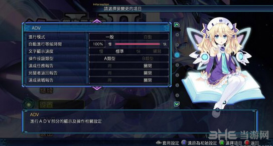 新次元游戏:海王星VII 1号升级档+未加密补丁截图0