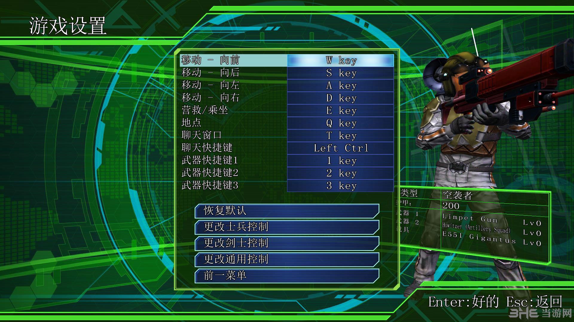 汉化补丁_地球防卫军4.1:绝望阴影再袭lmao汉化组汉化补丁 v2.1