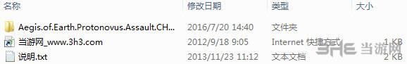 绝对迎击战争轩辕中文汉化补丁截图17