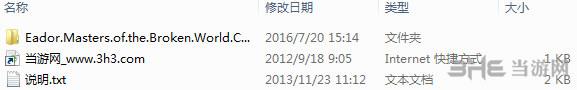 伊多破碎世界的主人1.6.5 LMAO汉化组汉化补丁截图9