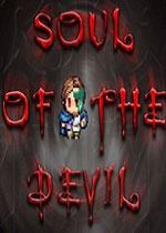 恶魔的灵魂