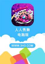 人人秀舞电脑版PC安卓版v1.5.0