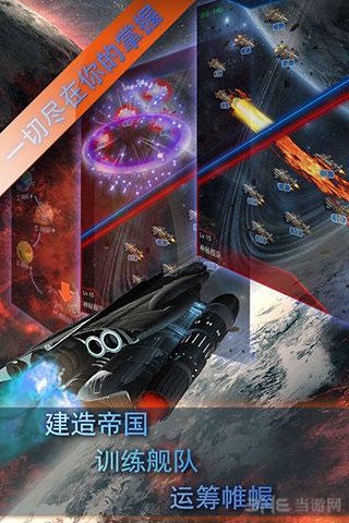 星际帝国电脑版截图3
