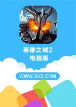 英雄之城2电脑版PC安卓版v1.0.21