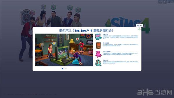 模拟人生4:童乐房间截图0