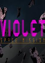 紫罗兰:太空使命(VIOLET:Space Mission)硬盘版