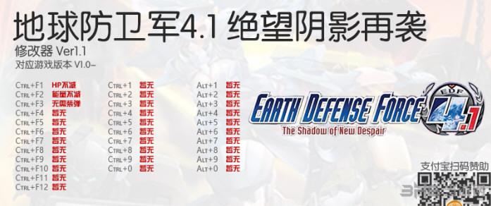 地球防卫军4.1:绝望阴影再袭四项修改器截图0