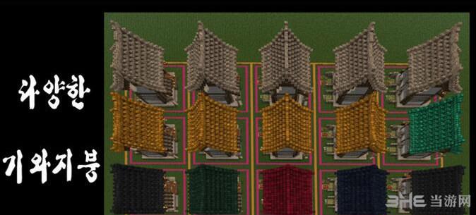 我的世界韩式东方材质包截图0