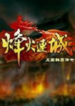 三国群英传7:烽火连城硬盘版v1.7