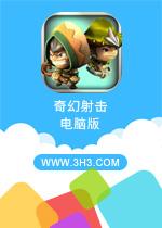 奇幻射击电脑版(Fanta Shooting)中文破解版v3.00