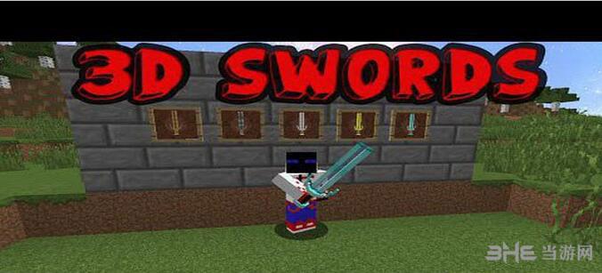 我的世界3D剑材质包截图0