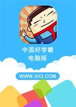 中国好学霸电脑版PC安卓版v1.2