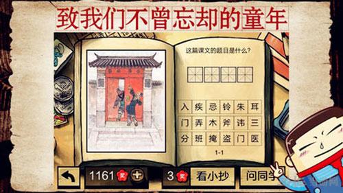 中国好学霸电脑版截图3