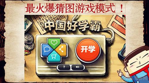 中国好学霸电脑版截图0