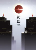 彼岸(Shore)中文测试版