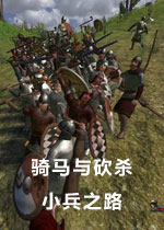 骑马与砍杀:小兵之路汉化版