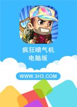 疯狂喷气机电脑版(Jetpack Joyride)中文破解版v4.0.6