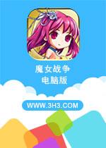 魔女战争电脑版PC安卓版V1.3.5.3