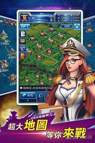 帝国舰队电脑版截图3