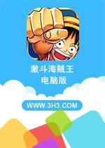 激斗海贼王电脑版PC安卓版v1.1